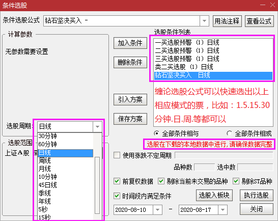 【软件说明】自动提示买卖点 \ 自动选股预警 \ 自动画线画中枢