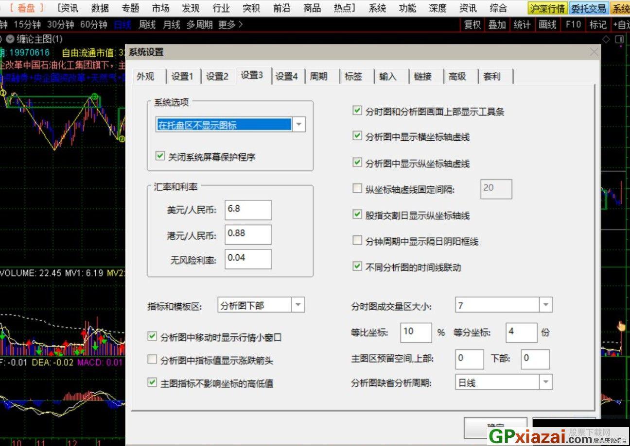 安装缠论中枢画线软件注意事项